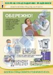 Безопасность труда врача-отоларинголога