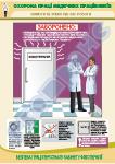 Безопасность труда в физиотерапевтическом кабинете – плакат 2