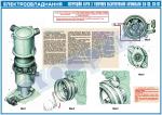 Электрооборудование.Обслуживание приборов системы питания-лист 2.(код 45100-210)