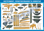 Инструмент,приспособления и инвентарь