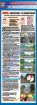 Проезд железнодорожных переездов-стр 6