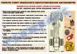 Перелік робіт сезонного обслуговування автомобілів (код 45100-104)