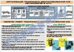 Організація технічного обслуговування №2 автомобілів в АТП (код 45100-107)