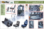 """Плакат """"Обладнання кузова автомобілів сімейства УАЗ-31512"""" (код UAZ.25)"""