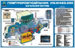 Повітророзподільник ум.№ 483.000  (900 х 1400 мм) (конструкція) – ZLG.03.066