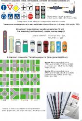 комплект знаков,светофоров,регулировщиков для магнитной доски